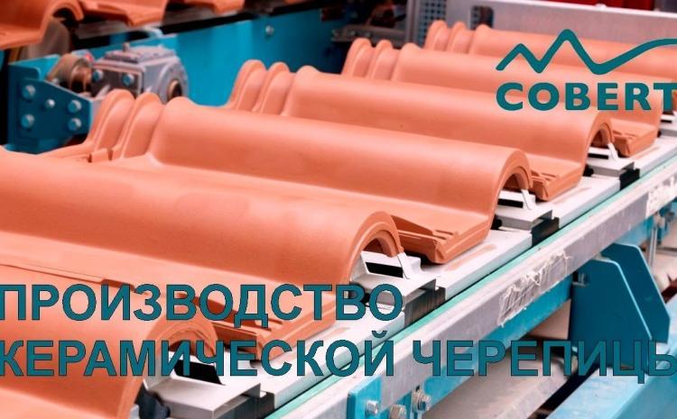 Производство Керамической Черепицы Cobert